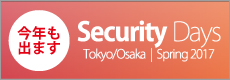 http://www.jtc-i.co.jp/company/expo/2017/securitydays_2017.html