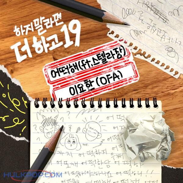 John OFA Rhee – Want More 19 OST Part.2