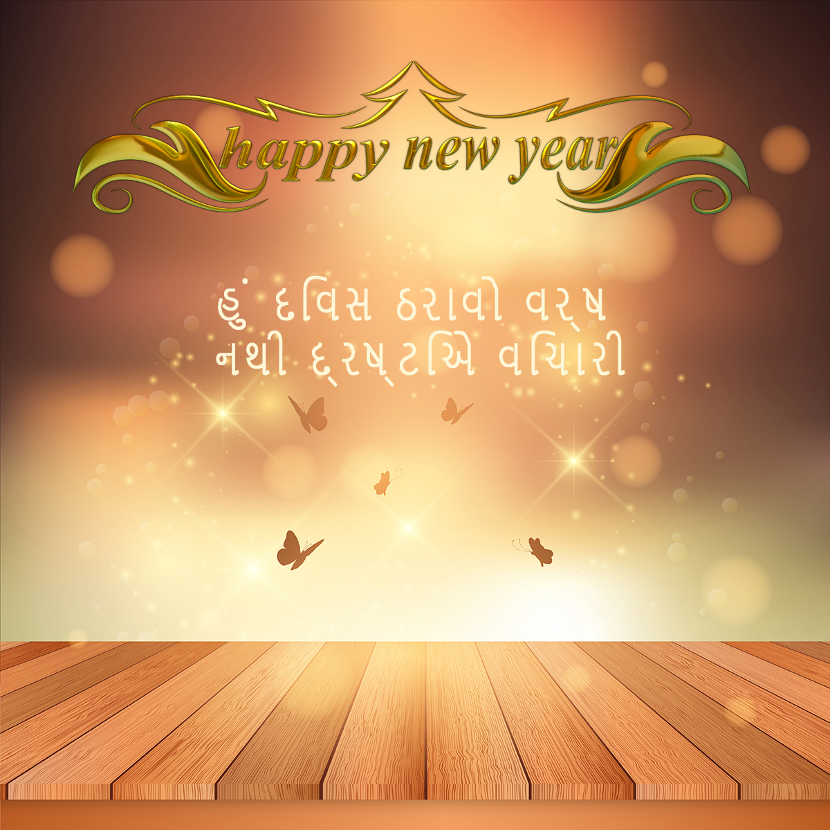 Happy New Year 2017 Pictures In Gujarati
