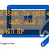 Kya Formatting se Disk Khrab Hote Hai? Disk Formatting Myth [Hindi]