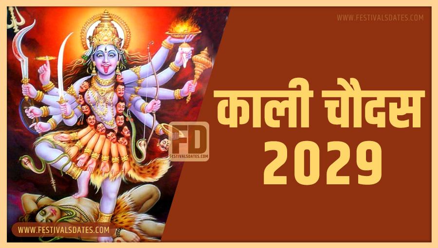 2029 काली चौदास पूजा तारीख व समय भारतीय समय अनुसार