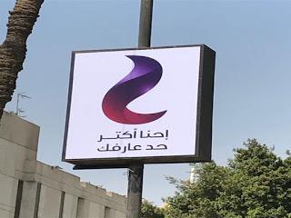 باقات إنترنت محمول المصرية للإتصالات