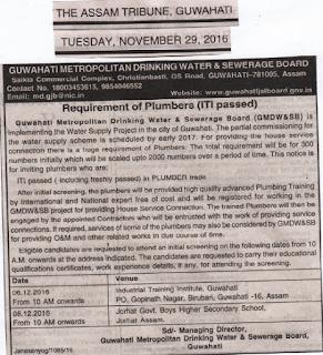 Guwahati-Jal-Board-jobs
