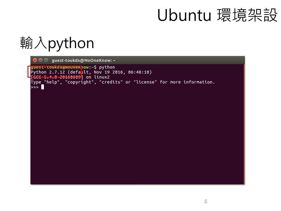 Ubuntu 環境安裝Selenium