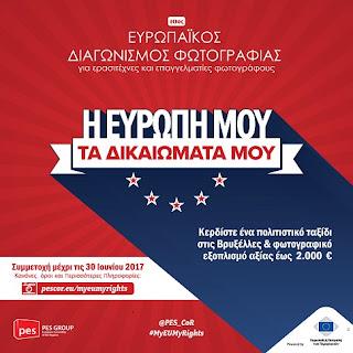 #MyEUMyRights: Ευρωπαϊκός Διαγωνισμός Φωτογραφίας