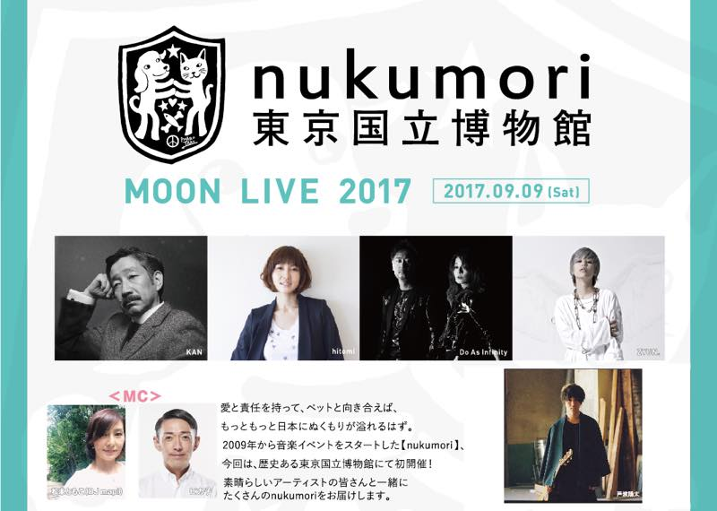 nukumori official website
