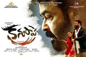 Kanupapa Full Movie Watch Online