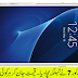 Samsung Galaxy J7 price in Pakistan | Retail Price of Samsung J7 Core in Pakistan Buy Online Now