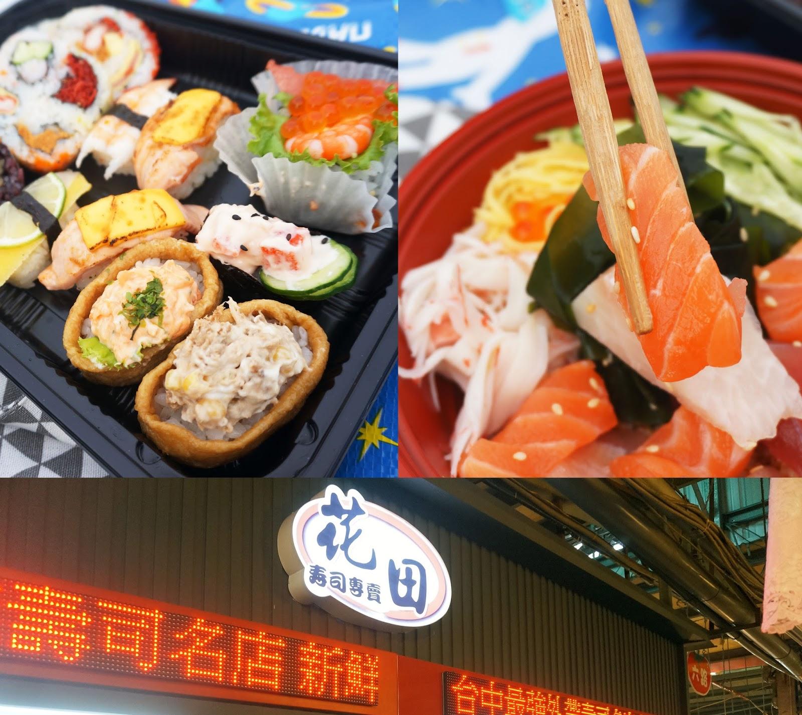 【臺中平價創意壽司】隱藏在黃昏市場內的花田壽司-東區外帶美食野餐去 - 寶石貓 | 少女的不專業養貓育兒日記