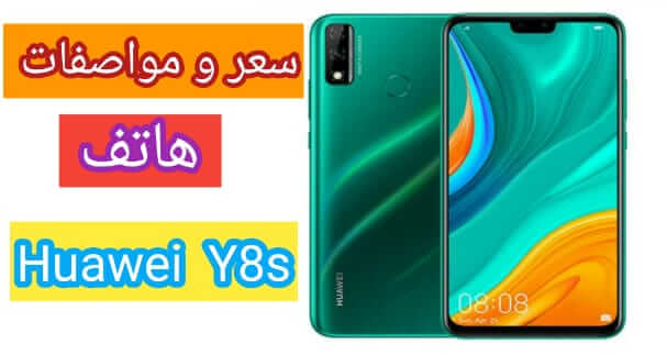 سعر و مواصفات هاتف هواوى Huawei Y8s عيوب و مميزات