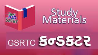 https://4.bp.blogspot.com/-FjBwCWN_2Hk/WLAy3aaRNyI/AAAAAAAAAjw/Ryi-EHryp7cuF9Hb-Xd__c-FKv6Kt8A_ACLcB/s320/Study%2BMaterial%2BConductor.jpg