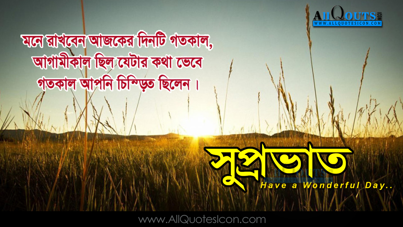 Happy Morning Images Top Bengali Good Morning Quotes Pictures