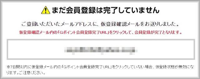 仮登録確認メールの送信