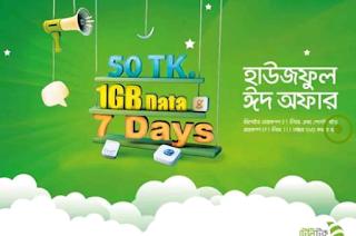 teletalk eid offer 2016,50tk 1gb pack,Teletalk 1gb 50tk eid offer,  টেলিটক ঈদ অফার ২০১৬,১জিবি ৫০টাকা,টেলিটক ৫০টাকা ১জিবি