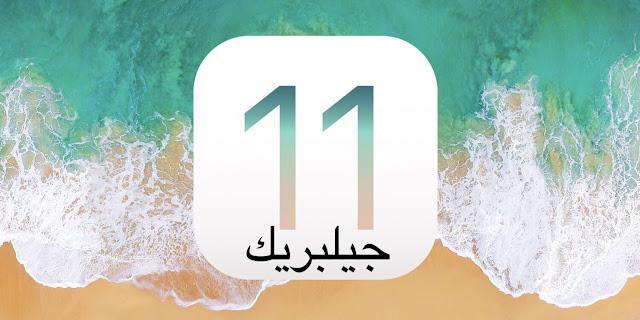 افضل طريقة اصلاح مشكلة provision.cpp:168 جيلبريك iOS 11