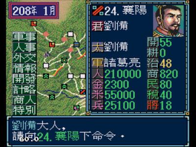 【MD】三國演義3繁體中文加強版,Mega Drive版本光榮三國志3!
