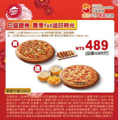 【Pizza Hut必勝客】優惠代號/優惠券/折價券/菜單/coupon 2/7更新