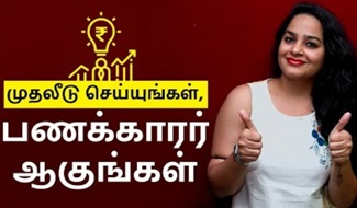 Investment Options – How to Invest Money in Tamil | Where to Invest Money | IndianMoney Tamil | Sana
