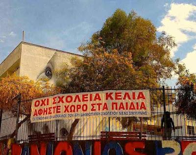 ΕΠΙΣΤΟΛΗ: Εξελίξεις στο Κτηριακό Θέμα των Σχολείων της Νέας Σμύρνης