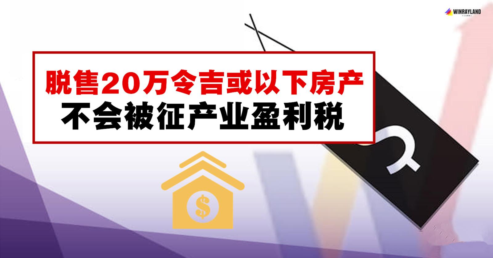 Image result for 产业盈利税