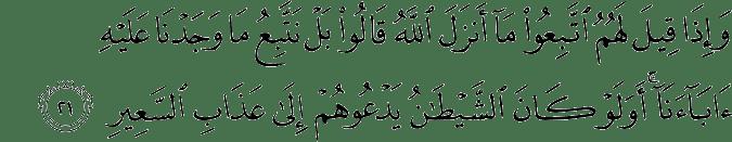 Surat Luqman Ayat 21