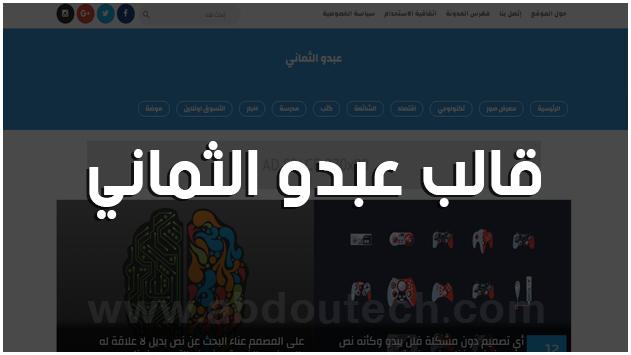 تحميل قالب عبدو الثماني النسخة المدفوعة مجانا