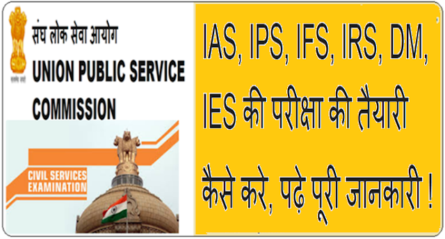 IAS, IPS, IFS, IRS, DM, IES Exam Tips In Hindi