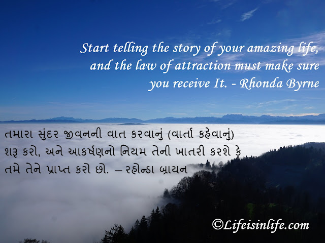 motivational quotes gujarati images-Start telling the story of your amazing life, and the law of attraction must make sure you receive It. - Rhonda Byrne