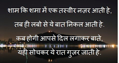 good night image with shayari download