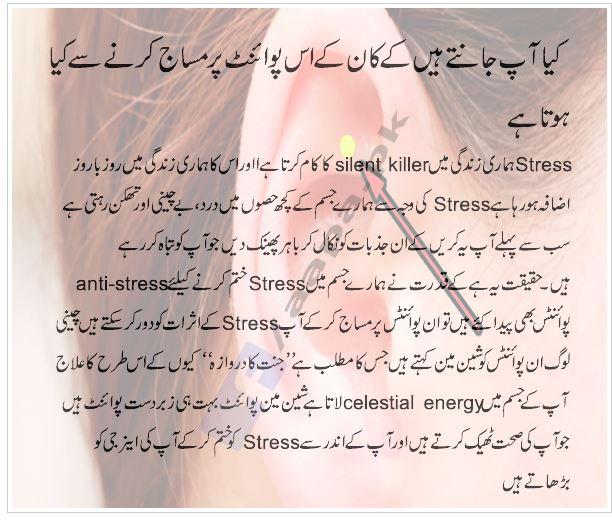 HEALTH, Desi Totkay, zubaida aapa, ear, massaj,