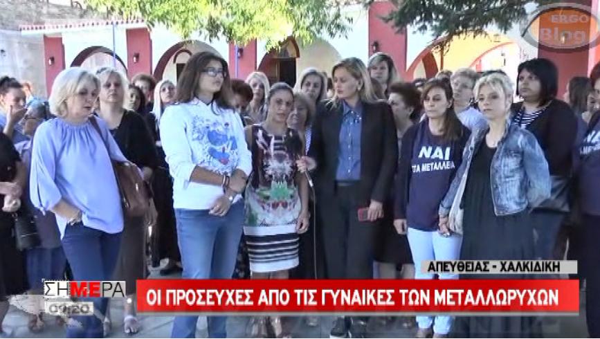 Στην Αθήνα οι Μεταλλωρύχοι... στις εκκλησίες οι γυναίκες τους (βίντεο)