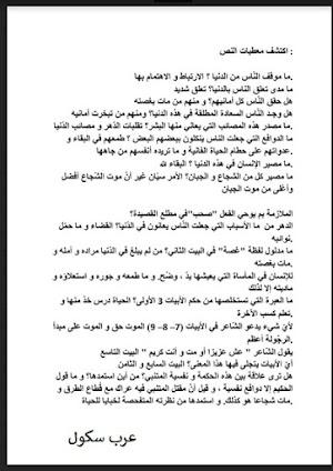 تحضير درس من حكم المتنبي في اللغة العربية للسنة الثانية ثانوي