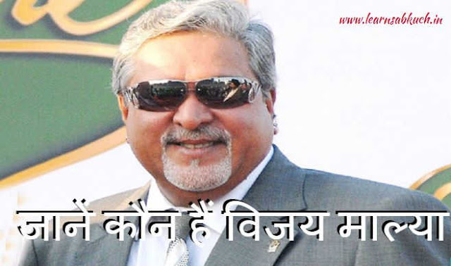 Know who is Vijay Mallya