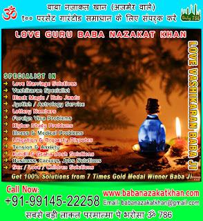 Vashikaran Pandit in India Punjab Ludhiana +91-99145-22258 +91-78892-79482 http://www.babanazakatkhan.com