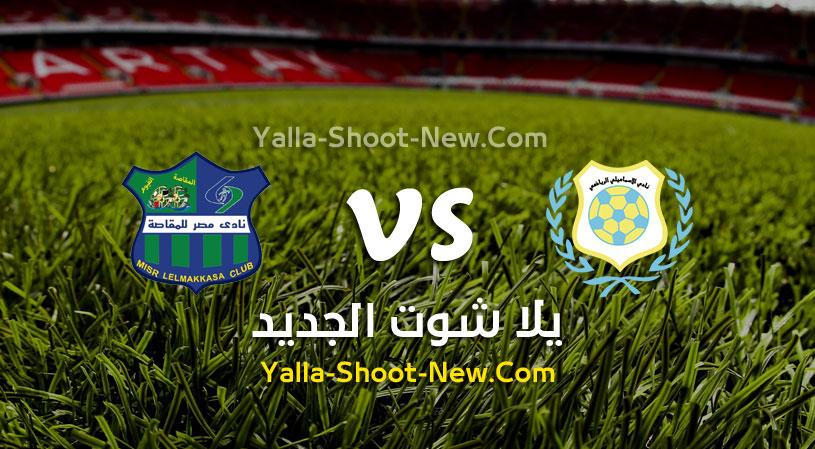 مباراة الاسماعيلي ومصر المقاصة