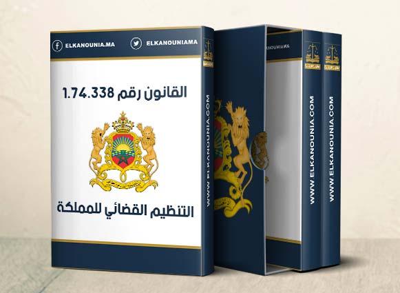 التنظيم القضائي للمملكة PDF