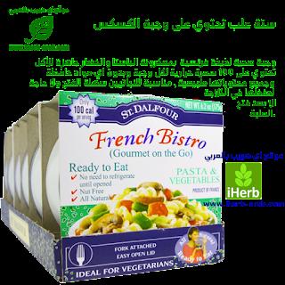 ستة علب تحتوي على وجبة معكرونة الباستا بالخضار من اي هيرب St. Dalfour, French Bistro (Gourmet on the Go), Pasta & Vegetables, 6 Pack, 6.2 oz (175 g) Each