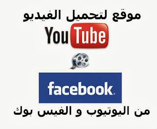 تحميل برنامج تحويل الفيديو من اليوتيوب الى mp3 مجانا