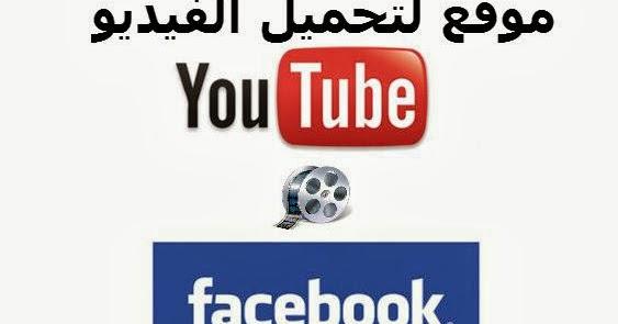 تنزيل افضل برنامج لتحميل الفيديو من الفيس بوك