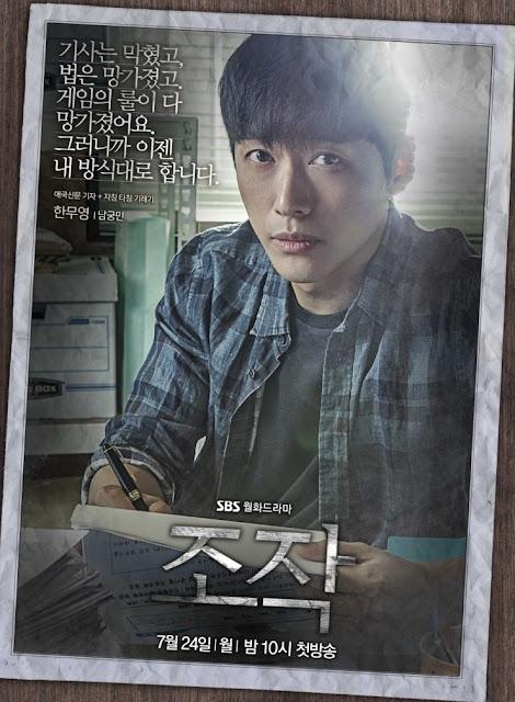 Falsify Nam Goong Min