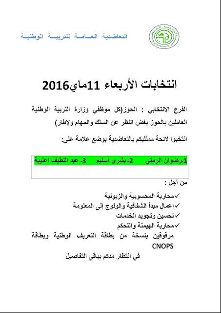 الحوز:انتخابات 11 ماي 2016 التعاضدية العامة للتربية الوطنية