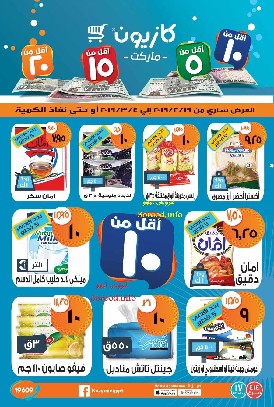 عروض كازيون من 19 فبراير حتى 4 مارس 2019 اقل من 5 و 10 و 15 و 20 جنيه