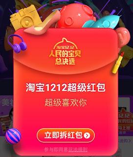 淘寶天貓/折扣碼/紅包/折價券/coupon 12/8更新