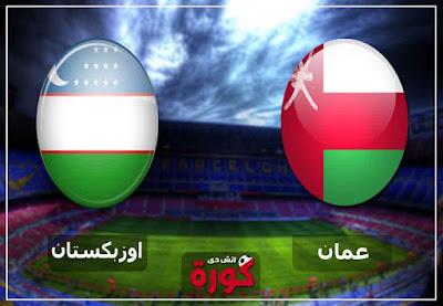مشاهدة مباراة عمان وأوزبكستان بث مباشر اليوم