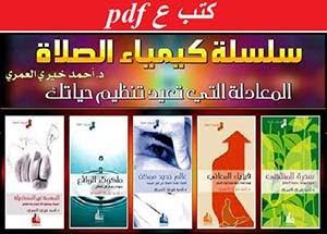 تحميل سلسلة كيمياء الصلاه pdf احمد خيري العمري