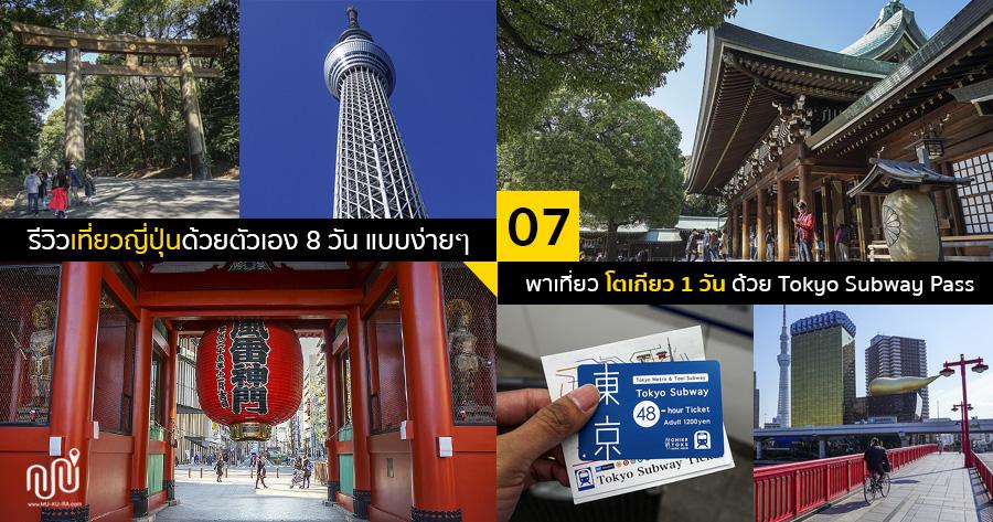 รีวิวเที่ยวญี่ปุ่น 8 วัน EP.07 พาเที่ยวโตเกียว 1 วันด้วย Tokyo Subway Pass พร้อมวิธีเดินทาง