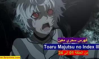 Toaru Majutsu no Index III  مشاهدة وتحميل جميع حلقات فهرس سحري معين الموسم الثالث من الحلقة 01 الى 24 مجمع
