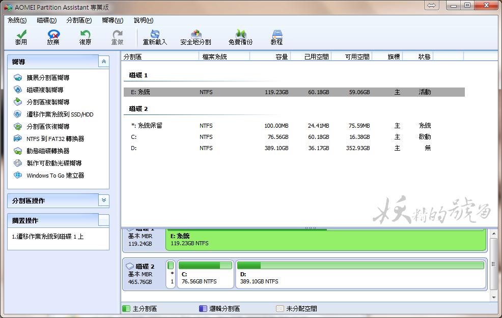 Image%2B006 - [教學] AOMEI Partition Assistant - 分區助手繁體中文版,將HDD硬碟的系統搬移到SSD上的好幫手