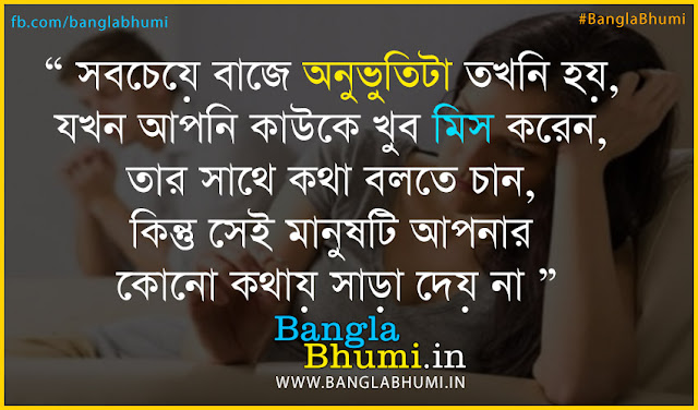 New Bengali Sad Love Quote : Bangla Love : Bangla Miss You Wallpaper