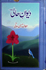 Deewan-e-Hali Urdu PDF Book Free Download